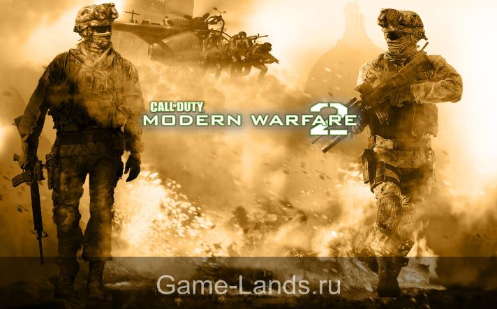 Call of Duty: Modern Warfare 2 системные требования