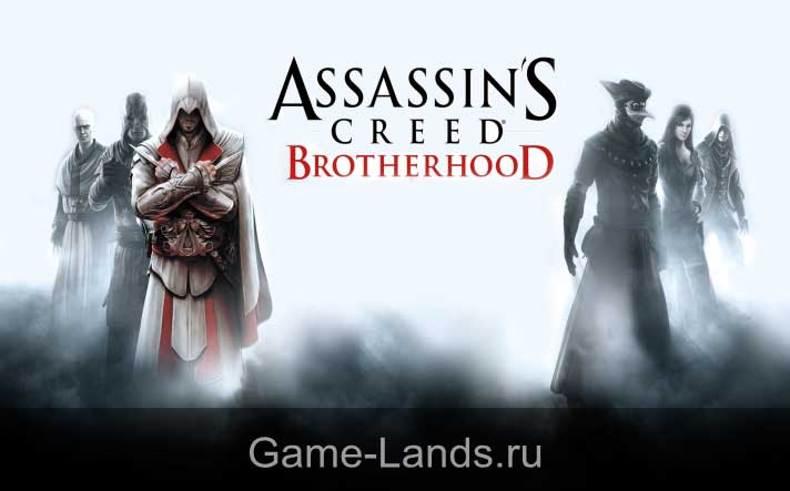 Assassin's Creed: Brotherhood системные требования