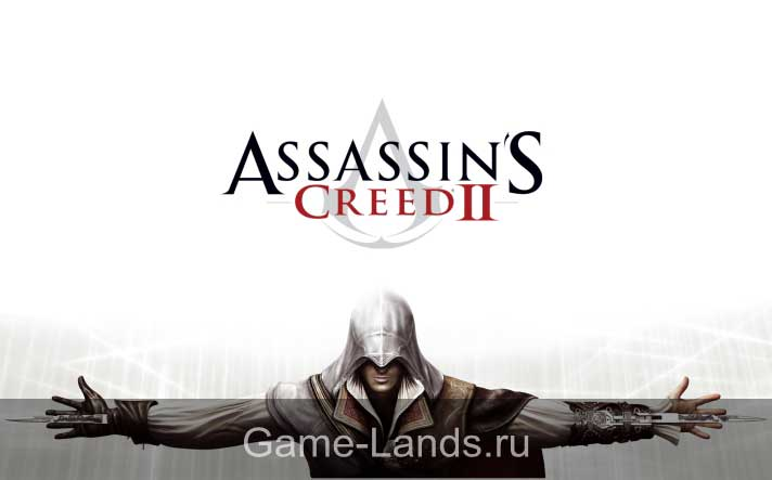 Assassin's Creed II  системные требования
