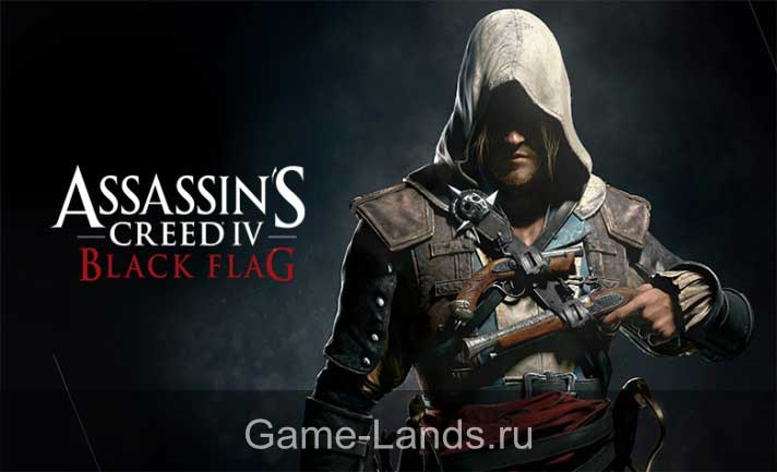 Assassin's Creed IV Black Flag системные требования