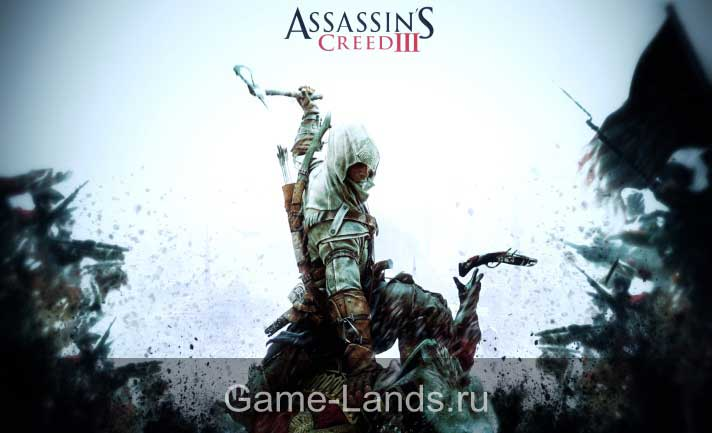 Assassin's Creed III  системные требования