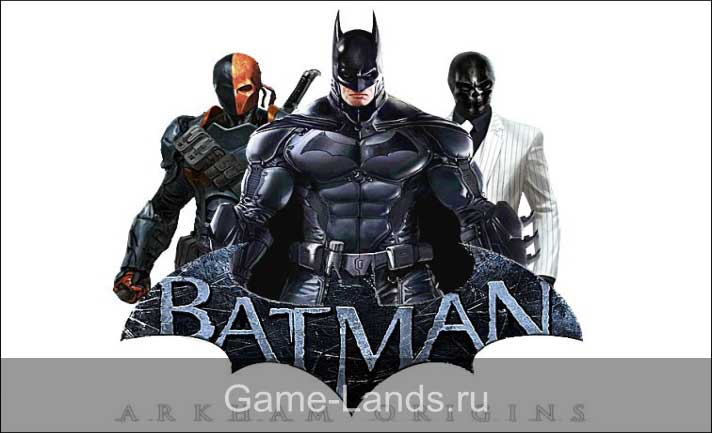 Batman: Arkham Origins системные требования