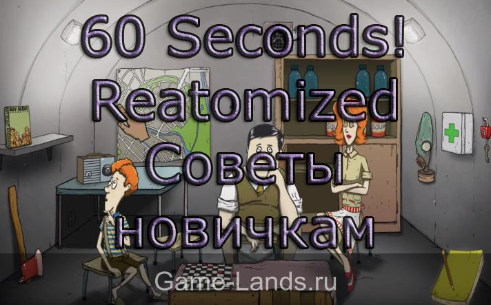 60 Seconds! Reatomized – Советы новичкам