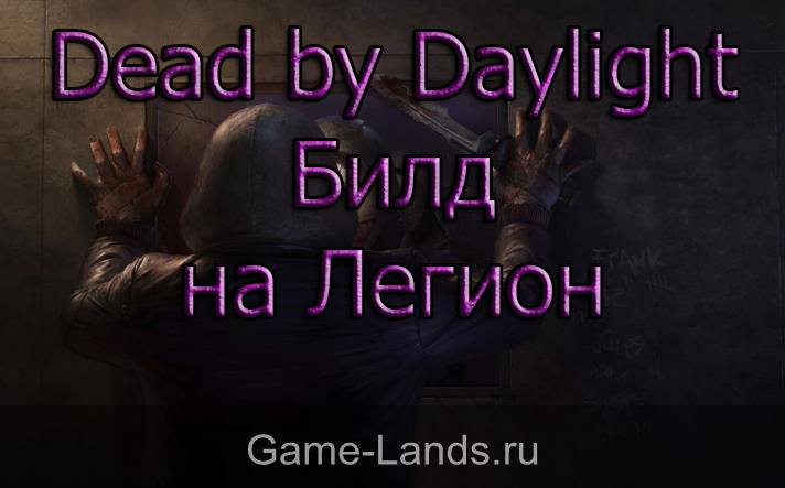 Dead by Daylight: Билд на Легион