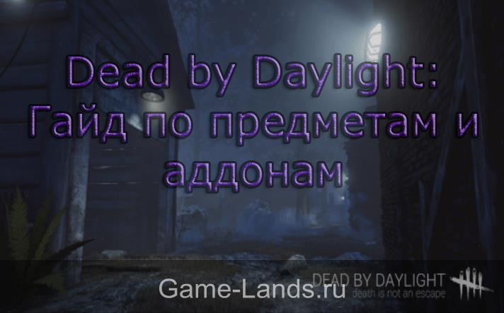 Dead by Daylight – гайд по предметам и аддонам