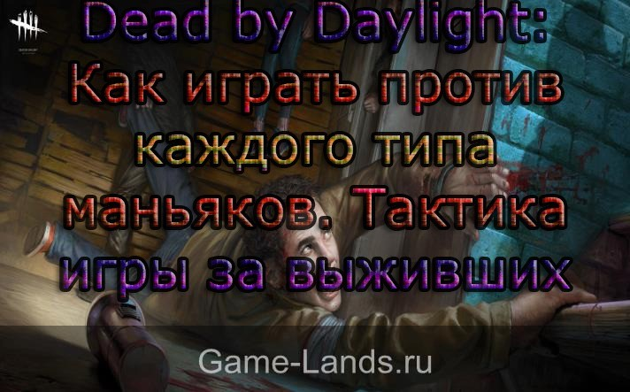 как играть в Dead by Daylight