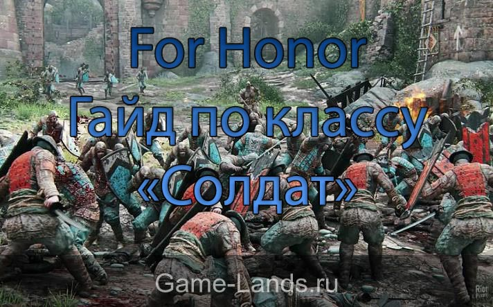 For honor гайд по солдату