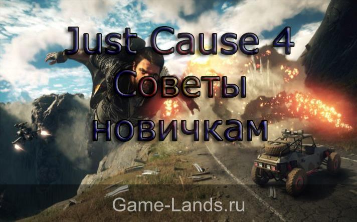 Just Cause 4 – Советы новичкам