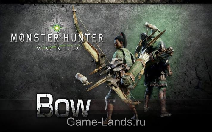 monster hunter world билд на лучника