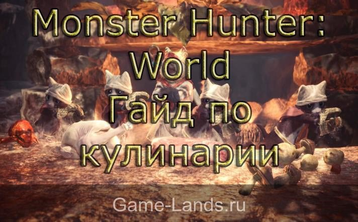 monster hunter world кулинария и бафы
