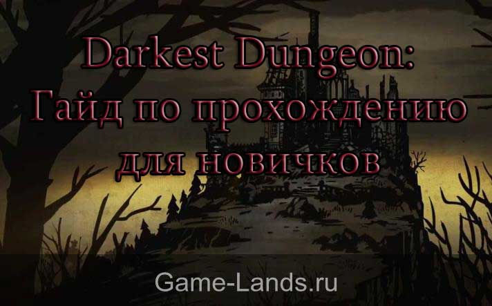 Darkest Dungeon гайд