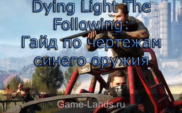 dying light гайд по чертежам
