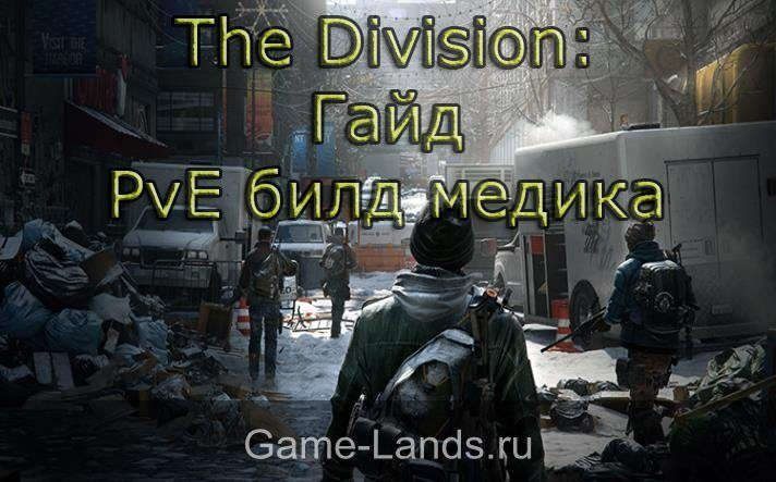 the division билд медика\
