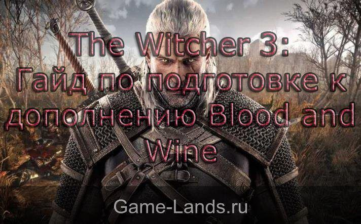 Blood and wine DLC гайд