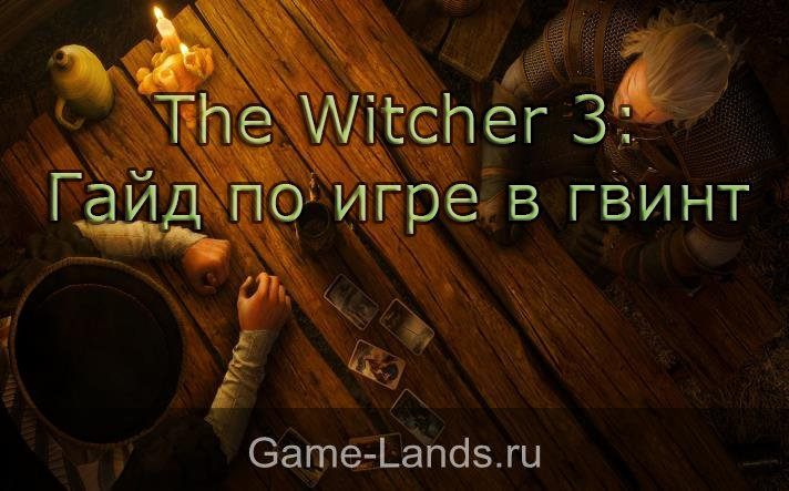 как играть в Gwent The Witcher 3