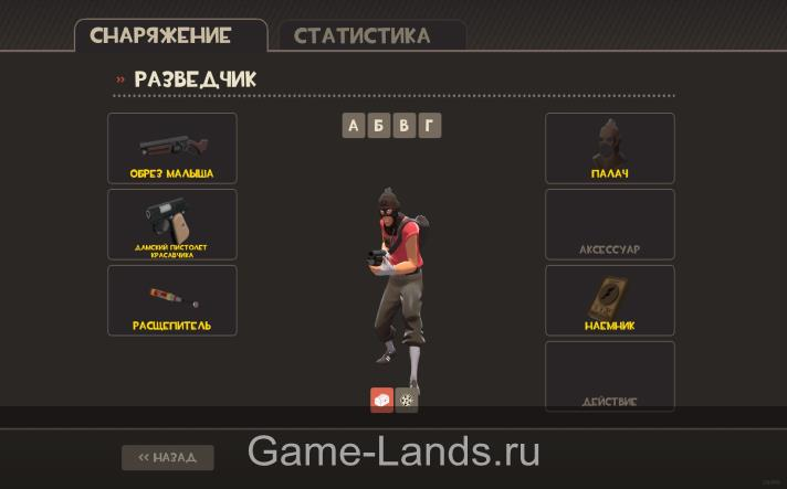 Team Fortress 2 Разведчик