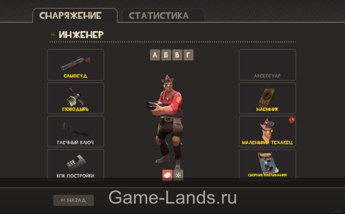 Team Fortress 2 Инженер