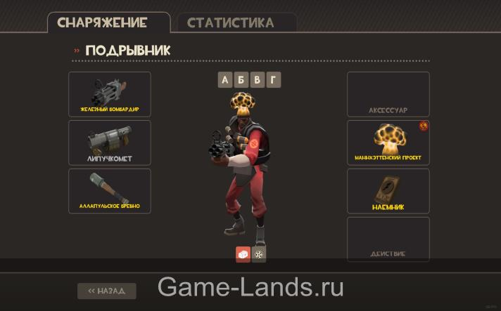 Team Fortress 2 Подрывник
