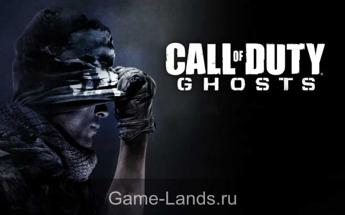 Call of Duty: Ghosts системные требования
