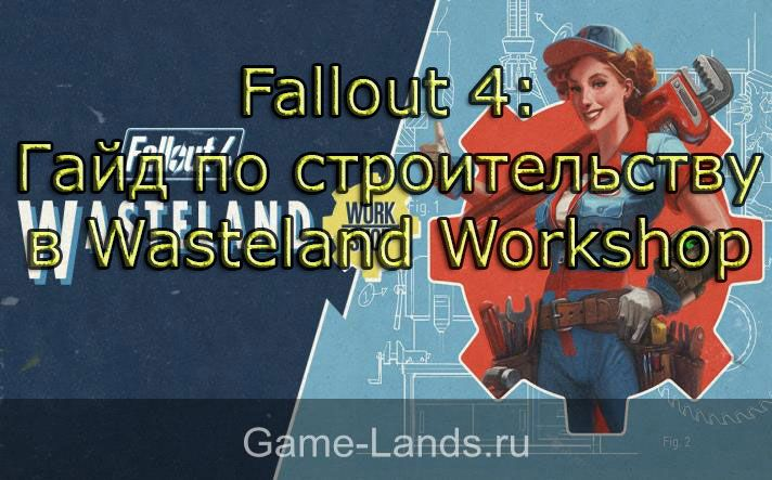 Wasteland Workshop Fallout 4