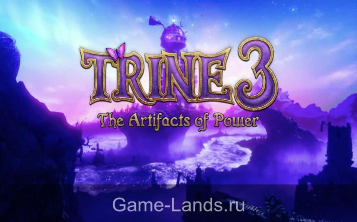 Trine 3: The Artifacts of Power системные требования