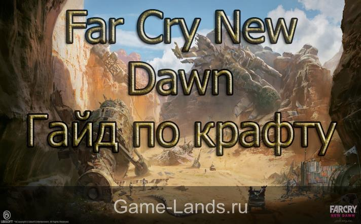 Far Cry New Dawn – Гайд по крафту