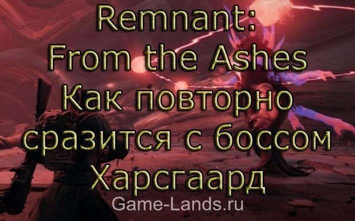 Remnant: From the Ashes – Как повторно сразится с боссом Харсгаард