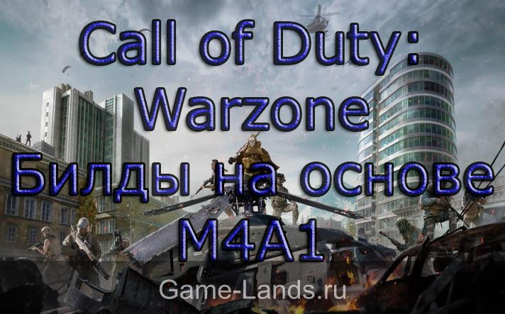 Call of Duty: Warzone – Билды на основе M4A1