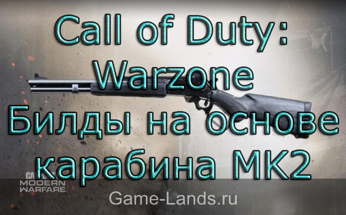 Call of Duty: Warzone – Билды на основе карабина MK2