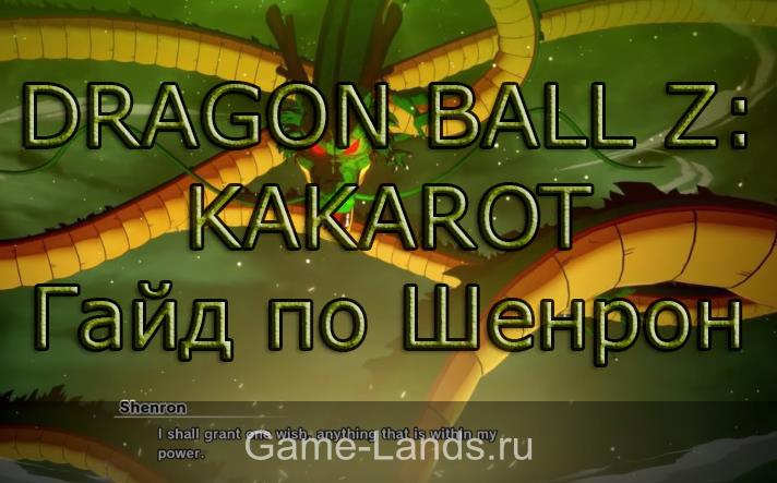 DRAGON BALL Z: KAKAROT – Гайд по Шенрон