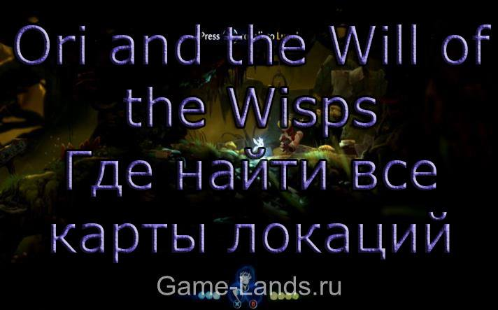 Ori and the Will of the Wisps – Где найти все карты локаций