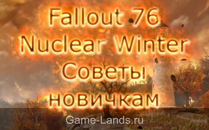 Fallout 76 Nuclear Winter – Советы новичкам