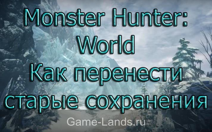 Monster Hunter: World – Как перенести старые сохранения в Iceborne