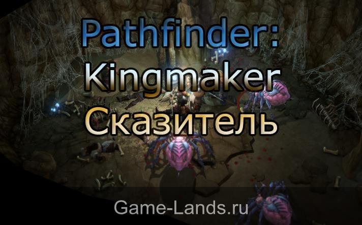 Сказитель Pathfinder: Kingmaker