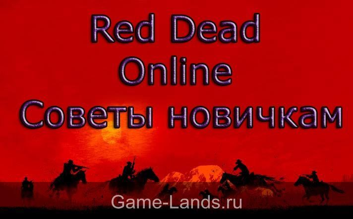 Red Dead Online – Советы новичкам