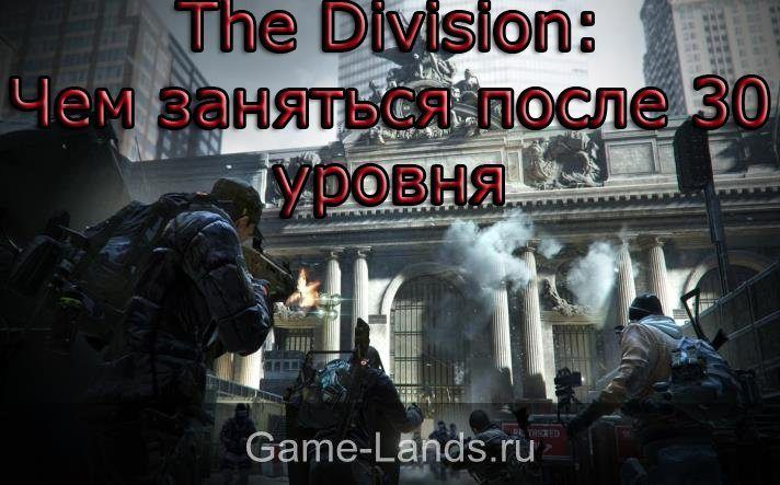 the division 30 level