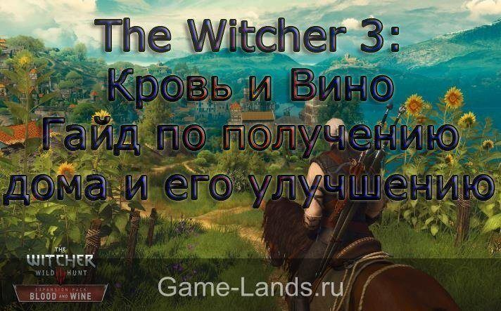 The witcher 3 Blood and Wine улучшение дом