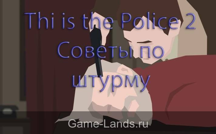 советы по штурму this is the police 2